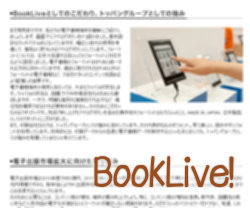 BookLive!端末