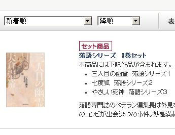 ReaderStoreがセット商品をデフォルトで表示に