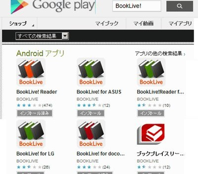 BookLive!リーダーアプリ