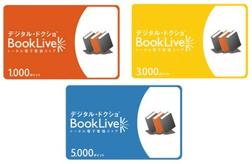 BookLive!プリペイドカード
