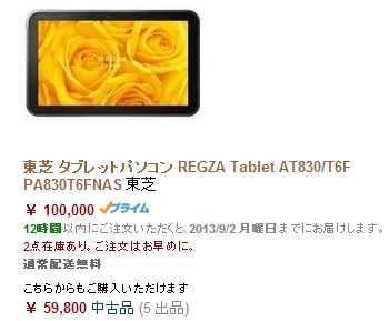 REGZAタブレットAT830/T6F PA830T6FNAS