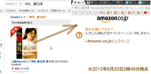 KindleではNot Foundでした