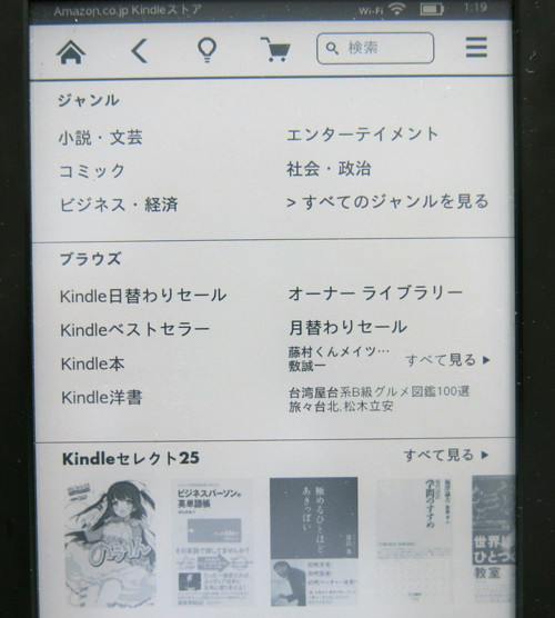 Kindle PaperWhiteでのKindleストア